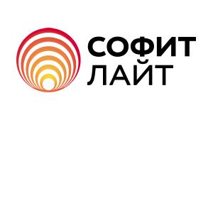 Софит Лайт
